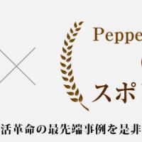 生活革命がペッパーワールド2017のゴールドスポンサーに協賛しました。