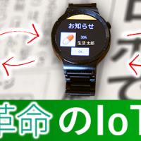 介護向けのペッパー、ロボホン、アンドロイドウォッチの連携システムを日本経済新聞様で掲載いただきました。