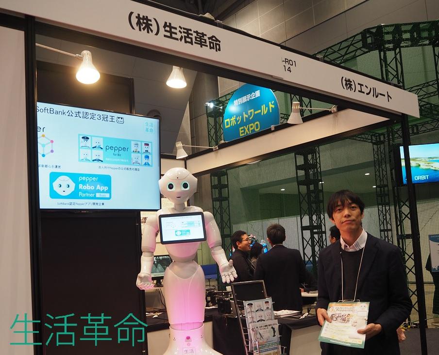 ロボットワールドEXPOにて。 カラフルに光る電球と連動しながらのプレゼンテーションを生活革命のペッパーが行いました。