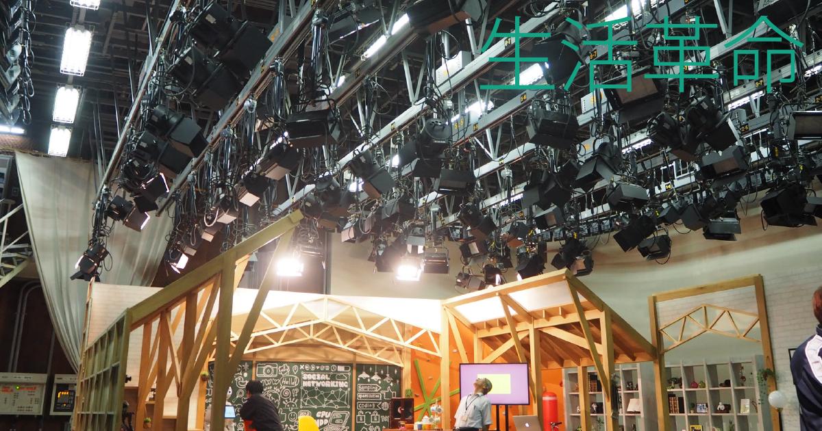 NHK様のスタジオの様子です。ここに生活革命のペッパーが登場します。