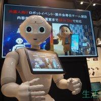 ロボットワールドEXPOでは、生活革命のシステムにより強化されたペッパーが大活躍!