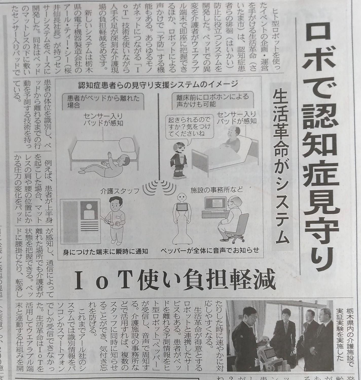 介護向けのペッパー、ロボホン、アンドロイドウォッチの連携システムを日本経済新聞様で掲載いただいた際の新聞記事です。