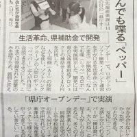 なんでも喋るロボ_日経新聞様記事