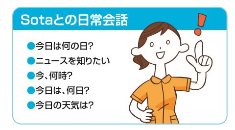 Sota(ソータくん)一般販売_日常会話