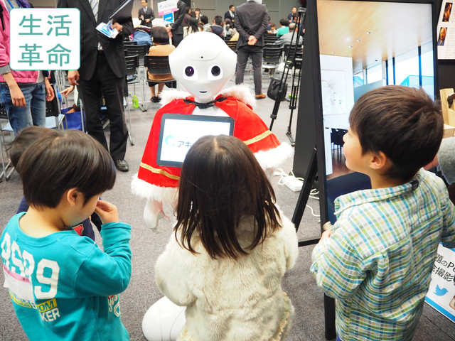 This is image. Your children talk with Pepper like this!