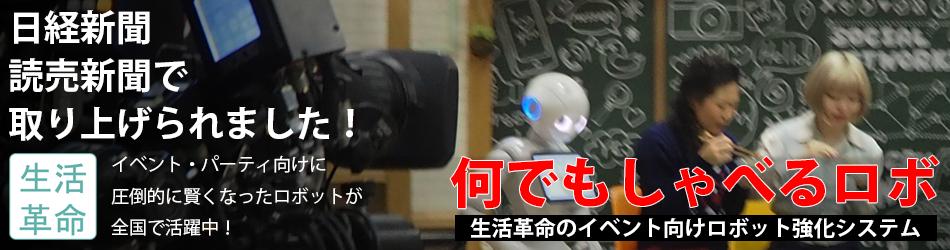 全国のイベント(展示会・パーティ・販売促進イベント)でレンタル・派遣されている生活革命独自のPepper(ペッパー)・ロボットです。 日経新聞や読売新聞にも取り上げていただきました。