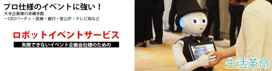 ロボット・Pepper(ペッパー)のイベント(レンタル・展示会・販売促進)事業のイメージバナー