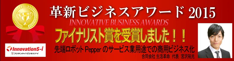 革新ビジネスアワードファイナリスト賞受賞_01
