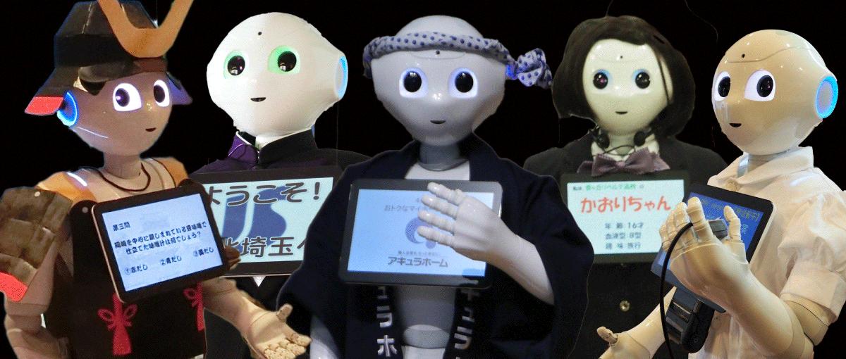 生活革命はロボット・Pepper(ペッパー)へのコスプレ(衣装装飾)を積極的に行ってきました。