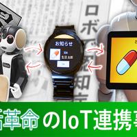 生活革命と株式会社RTC様との協業で実現したロボット・Pepper(ペッパー)・ロボホン・Androidウォッチ・離床センサー・IoTの連動システムです。