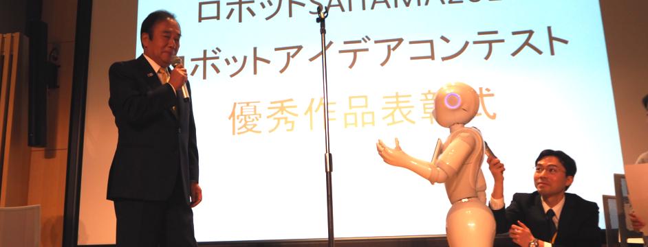 埼玉県庁 上田県知事とロボット・Pepper(ペッパー)の掛け合いによるプレゼンテーションイベント