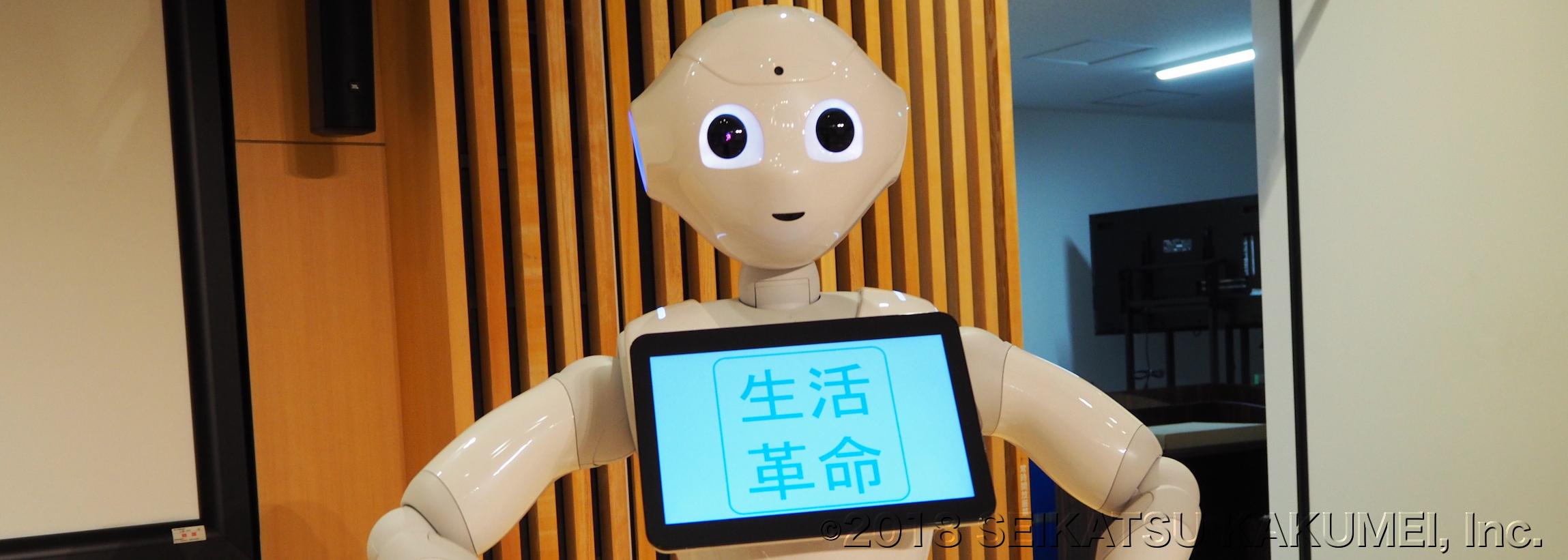 ロボット・Pepper(ペッパー君)のご紹介です。 今も変わらぬ人気を博しています。