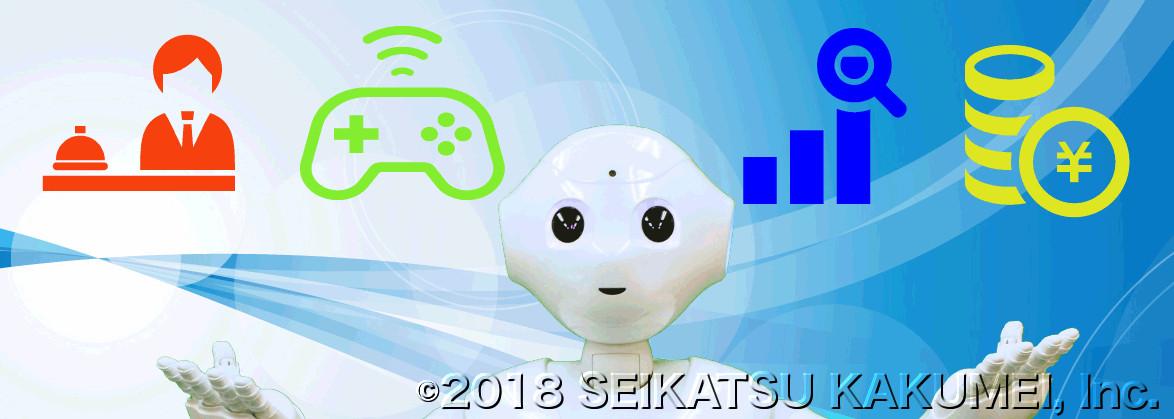 生活革命のロボット・Pepper(ペッパーくん)はマルチタレントです。 ゲーム・イベント・プレゼンテーション・商品紹介と様々なことができます。