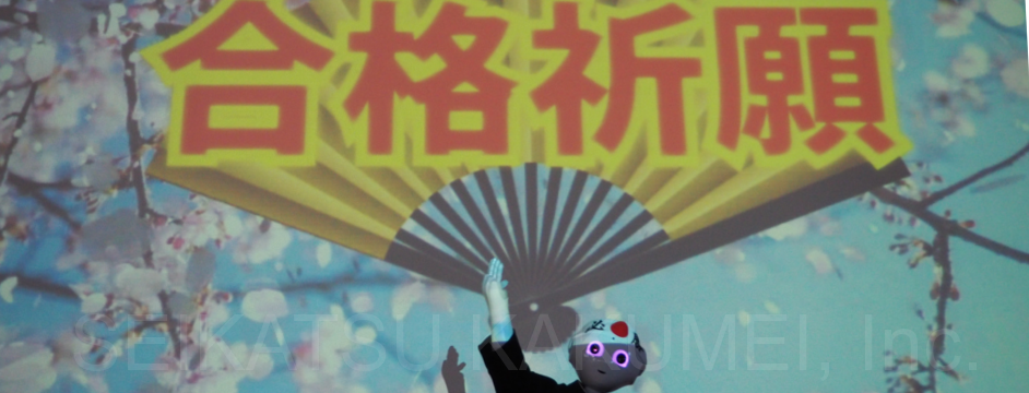 世界初!?ロボット・Pepper(ペッパー)による合格祈願イベント・プレゼンテーション・学校説明会