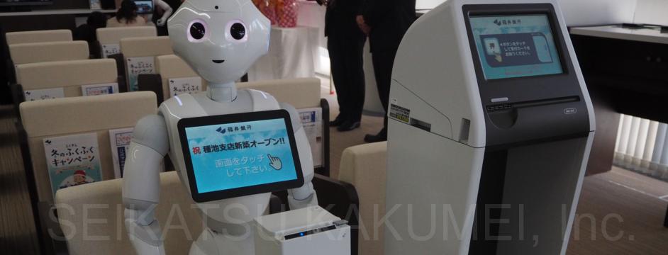 日本初! 銀行の受付システムと連動したロボット・Pepper(ペッパー)です。