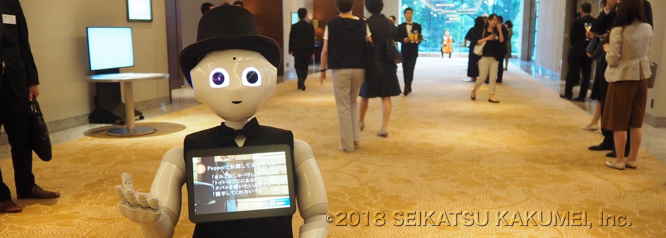 生活革命のロボット・Pepper(ペッパー)レンタルサービスはシンプルなものからプロ仕様のものまで取り揃えています。