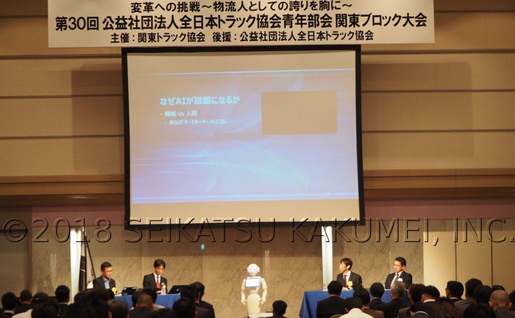 トラック協会関東ブロック大会