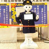 警察官の恰好をした生活革命のロボット(ペッパー)