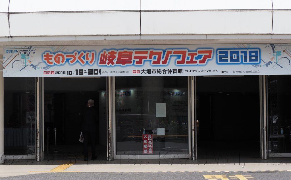 岐阜テクノフェア